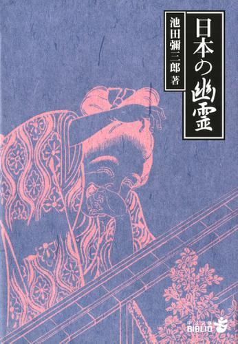 日本の幽霊 / 池田彌三郎