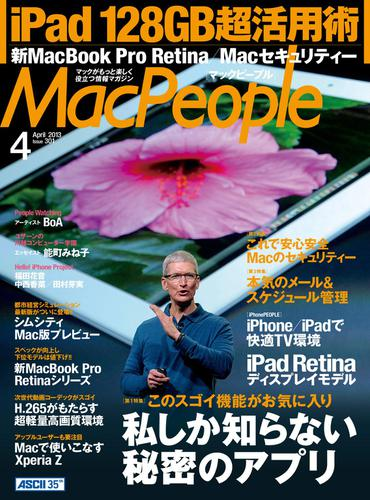 MacPeople 2013年4月号 / マックピープル編集部