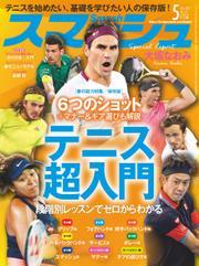 スマッシュ (2021年5月号) / 日本スポーツ企画出版社