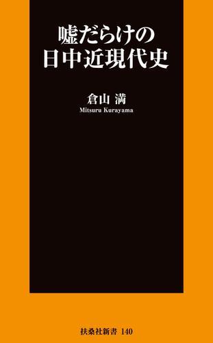 嘘だらけの日中近現代史 / 倉山満