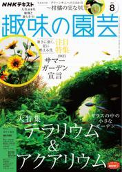 NHK 趣味の園芸 (2021年8月号) / NHK出版
