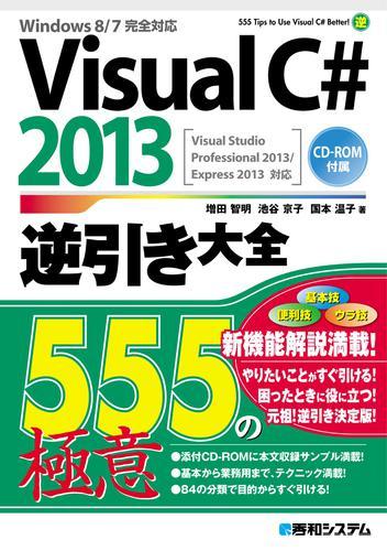 Visual C# 2013逆引き大全 555の極意 / 増田智明