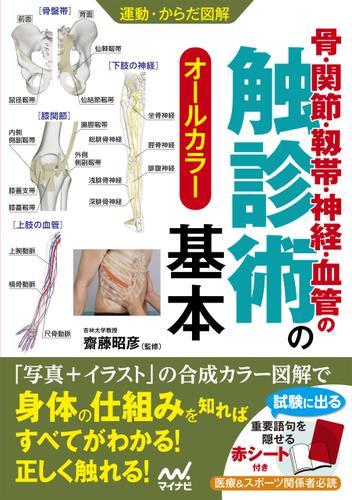 運動・からだ図解 骨・関節・靱帯・神経・血管の触診術の基本 / 齋藤昭彦