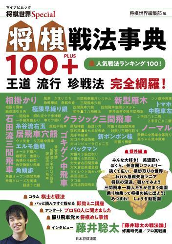 将棋戦法事典100+ / 将棋世界編集部