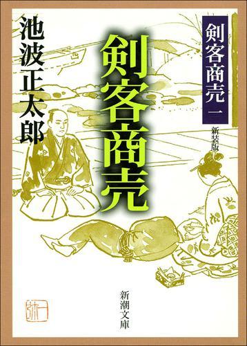 剣客 商売 漫画