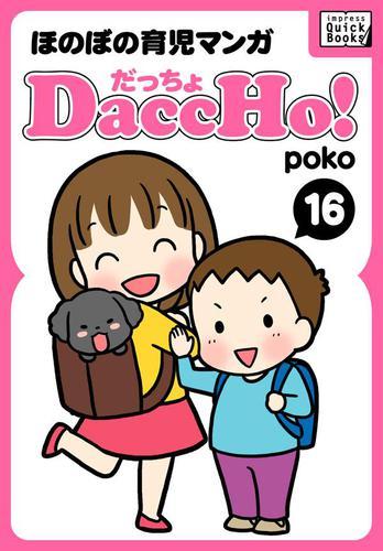 DaccHo!(だっちょ) 16 ほのぼの育児マンガ / Poko