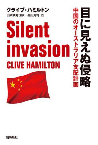 目に見えぬ侵略 中国のオーストラリア支配計画 / クライブ・ハミルトン