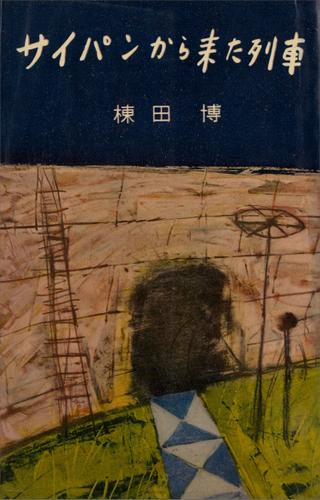 サイパンから来た列車 / 棟田博