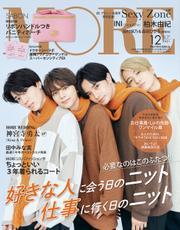 MORE (モア) 2021年12月号 / 集英社
