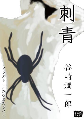 刺青 / 谷崎潤一郎