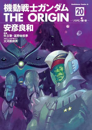 機動戦士ガンダム THE ORIGIN(20) / 安彦良和