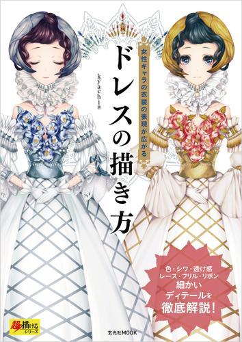 ドレスの描き方 / kyachi