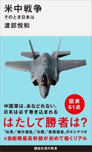 米中戦争 そのとき日本は / 渡部悦和