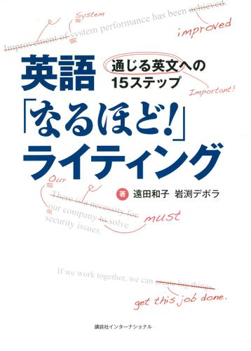 英語「なるほど!」ライティング 通じる英文への15ステップ / 遠田和子