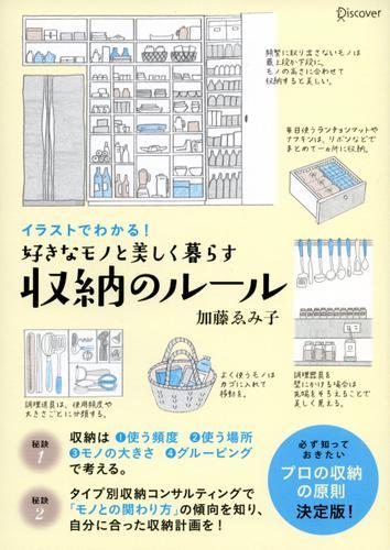 イラストでわかる! 好きなモノと美しく暮らす収納のルール / 加藤ゑみ子