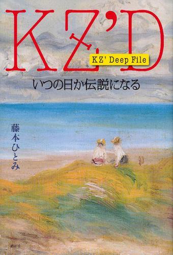 KZ' Deep File いつの日か伝説になる / 藤本ひとみ