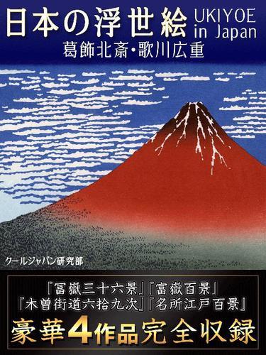 日本の浮世絵 / クールジャパン研究部
