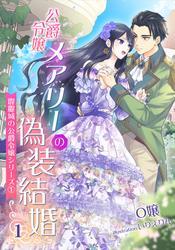 公爵令嬢メアリーの偽装結婚(1) ~霹靂城の公爵令嬢シリーズ1~ / O嬢