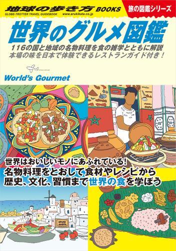 W07 世界のグルメ図鑑 116の国と地域の名物料理を食の雑学とともに解説 本場の味を日本で体験できるレストランガイド付き! / 地球の歩き方編集室