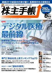 株主手帳 (2021年6月号) / 青潮出版