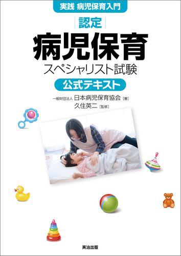 【実践 病児保育入門】認定病児保育スペシャリスト試験 公式テキスト / 一般財団法人日本病児保育協会