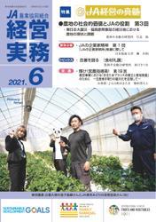 農業協同組合経営実務 (6月号) / 全国共同出版