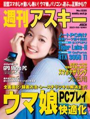 週刊アスキーNo.1335(2021年5月18日発行) / 週刊アスキー編集部