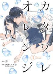カタワレオレンジ 1巻 / 内野タカラ