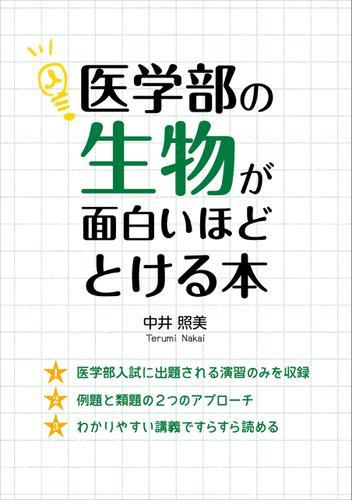 医学部の生物が面白いほどとける本 / 中井照美