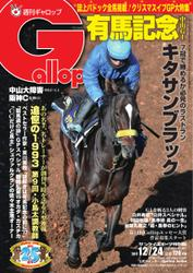 週刊Gallop(ギャロップ) (12月24日号)