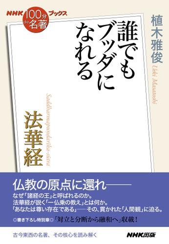 NHK「100分de名著」ブックス 法華経 誰でもブッダになれる / 植木雅俊