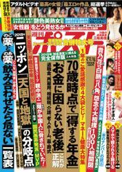 週刊ポスト (2018年1/1・5号)