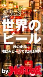 by Hot-Dog PRESS 世界のビール 秋の夜長に宅飲みビールで気分は海外