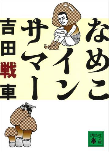 なめこインサマー / 吉田戦車