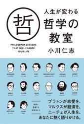 人生が変わる哲学の教室 / 小川仁志