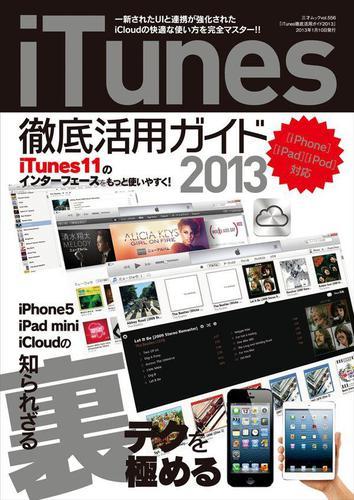 iTunes徹底活用ガイド2013 / 三才ブックス