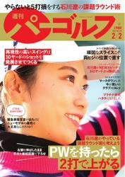 週刊 パーゴルフ (2021/2/2号) / グローバルゴルフメディアグループ