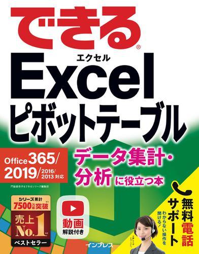 できるExcel ピボットテーブル Office 365/2019/2016/2013対応 データ集計・分析に役立つ本 / 門脇香奈子