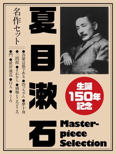 生誕150年記念 夏目漱石 名作セット / 夏目漱石