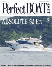 Perfect BOAT(パーフェクトボート)  (2017年9月号)
