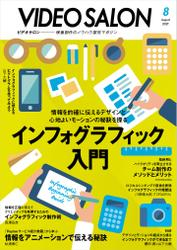 ビデオ SALON (サロン) 2021年 8月号 / ビデオSALON編集部