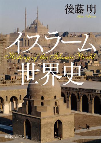 イスラーム世界史 / 後藤明