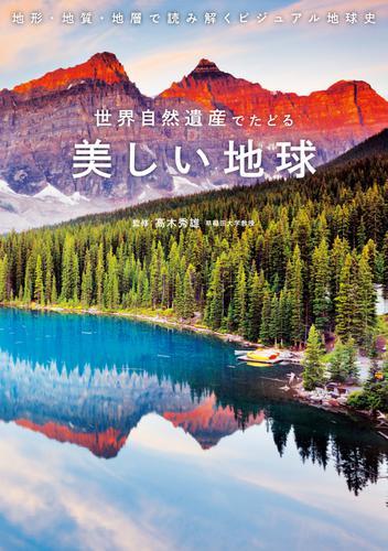 世界自然遺産でたどる 美しい地球 / 高木秀雄