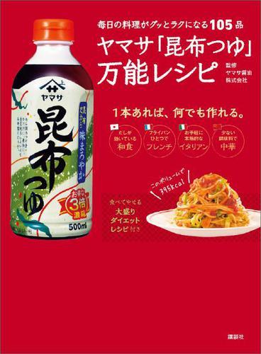 ヤマサ「昆布つゆ」万能レシピ 毎日の料理がグッとラクになる105品 / ヤマサ醤油株式会社