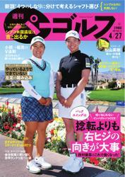 週刊 パーゴルフ (2021/4/27号) / グローバルゴルフメディアグループ