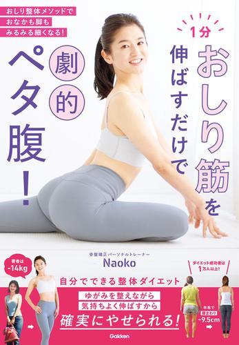 1分おしり筋を伸ばすだけで劇的ペタ腹! おしり整体メソッドでおなかも脚もみるみる細くなる! / Naoko