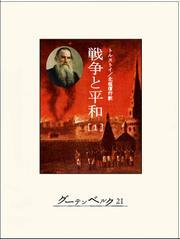 戦争と平和(1) / 北垣信行