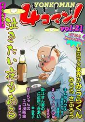 4コマン! Vol.21