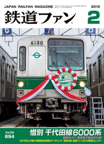 鉄道ファン2019年2月号 / 鉄道ファン編集部