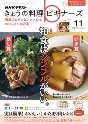 NHK きょうの料理ビギナーズ (2021年11月号) / NHK出版